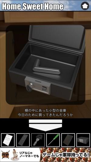 【攻略:脱出ゲーム Home Sweet Home】ACT2「オヤジの部屋」 (18)