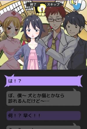 【攻略:はじめての合コン】第7話 ゴッドハンドを持つ男16