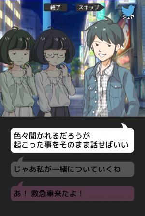 【攻略:はじめての合コン】第7話 ゴッドハンドを持つ男20