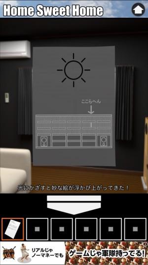 【攻略:脱出ゲーム Home Sweet Home】ACT2「オヤジの部屋」 (5)