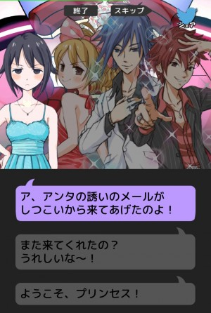 【攻略:はじめての合コン】第13話 ホストにハマる女たち02