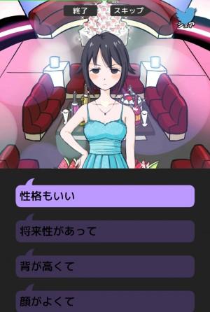 【攻略:はじめての合コン】第13話 ホストにハマる女たち31