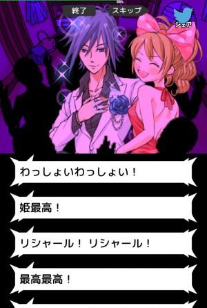 【攻略:はじめての合コン】第13話 ホストにハマる女たち17