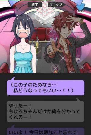 【攻略:はじめての合コン】第13話 ホストにハマる女たち09