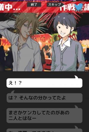 【攻略:はじめての合コン】第8話 お祭りであった怖い話05