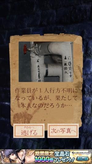 【攻略:おわかりいただけただろうか・・・】ステージ16~20 (6)