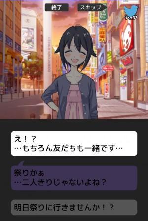 【攻略:はじめての合コン】第8話 お祭りであった怖い話02