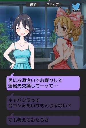 【攻略:はじめての合コン】第13話 ホストにハマる女たち21