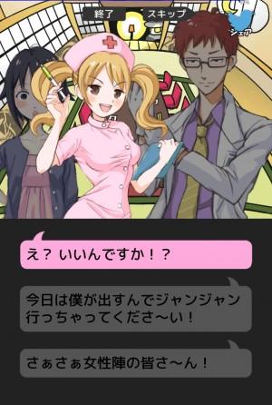 【攻略:はじめての合コン】第7話 ゴッドハンドを持つ男05