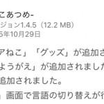 【攻略:ねこあつめ】ver1.4.5アップデート情報