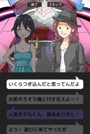 【攻略:はじめての合コン】第13話 ホストにハマる女たち30