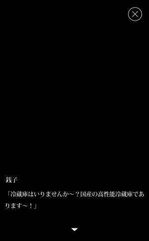 【攻略:お金を愛しすぎた少女】冷蔵庫売りの少女 02