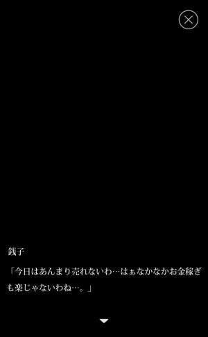 【攻略:お金を愛しすぎた少女】冷蔵庫売りの少女 03