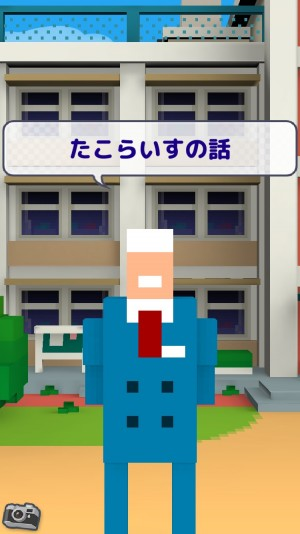【攻略:俺の校長3D -貧血続出!無料の朝礼長話しゲーム- 】隠しYoutuberその1 (13)