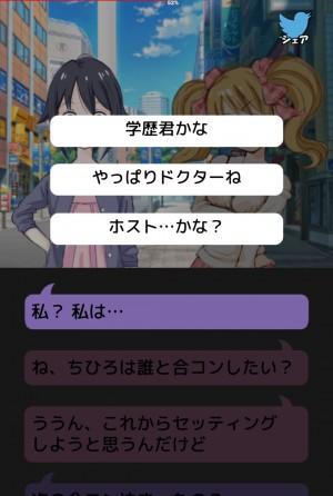 【攻略:はじめての合コン】第10話 最後の合コン03