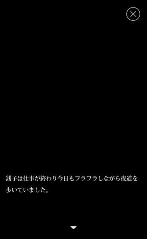 【攻略:お金を愛しすぎた少女】サンマ売りの少女01