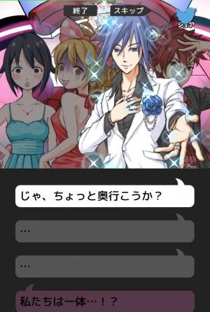 【攻略:はじめての合コン】第13話 ホストにハマる女たち19