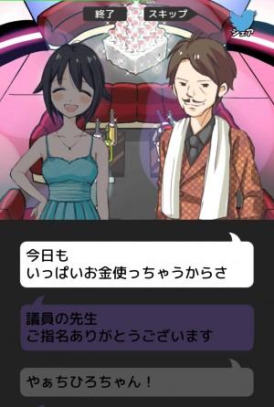 【攻略:はじめての合コン】第13話 ホストにハマる女たち29