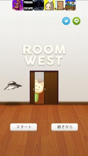 【攻略:脱出ゲーム ROOM WEST からの脱出】どんなゲーム?