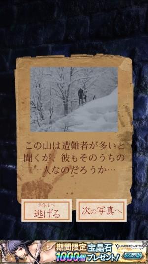 【攻略:おわかりいただけただろうか・・・】ステージ16~20 (15)