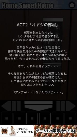 【攻略:脱出ゲーム Home Sweet Home】ACT2「オヤジの部屋」 (1)