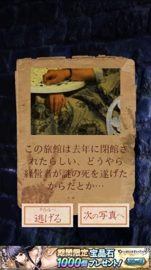 【攻略:おわかりいただけただろうか・・・】ステージ16~20 (3)