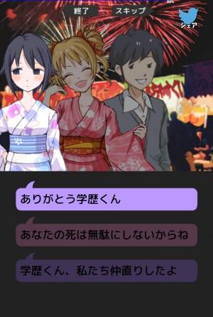 【攻略:はじめての合コン】第8話 お祭りであった怖い話22