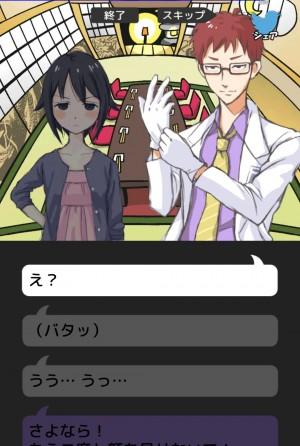 【攻略:はじめての合コン】第7話 ゴッドハンドを持つ男14
