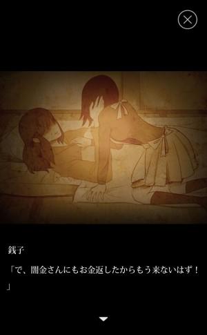 【攻略:お金を愛しすぎた少女】ネギ売りの少女02