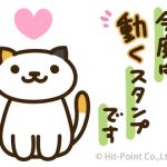 【ねこあつめニュース】ねこあつめの動くスタンプがLINE公式から発売!