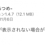 【攻略:ねこあつめ】ver1.4.7アップデート情報