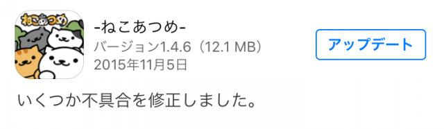 【攻略:ねこあつめ】ver1.4.6アップデート情報