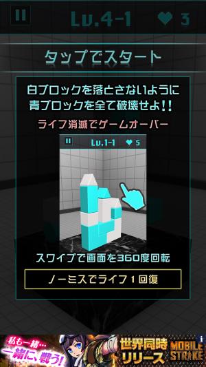 激ムズタワー崩しパズル58