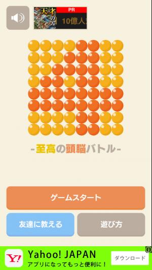 【4.】〜至高の頭脳バトル〜1