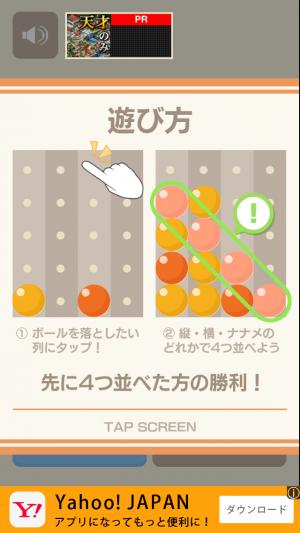 【4.】〜至高の頭脳バトル〜2