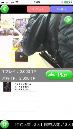クレーンゲーム「トレバ」70