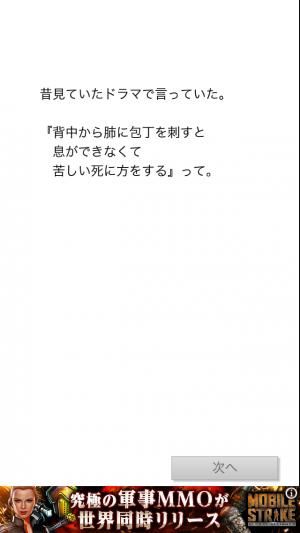 【実況】今からカレシを葬る1
