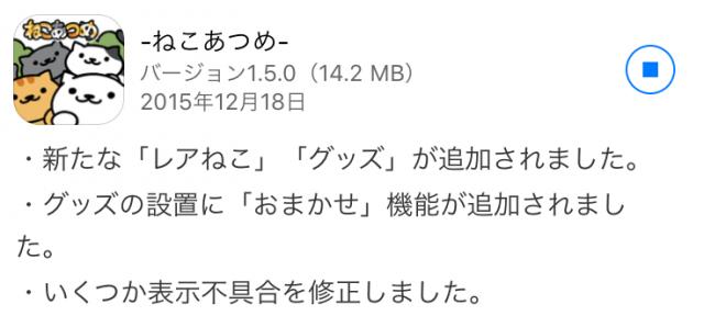 【攻略:ねこあつめ】ver1.5.0アップデート情報