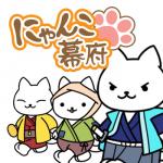 ネコ好きにはたまらないネコまみれゲーム【にゃんこ幕府:ねこのネコによる猫のための無料ゲーム】