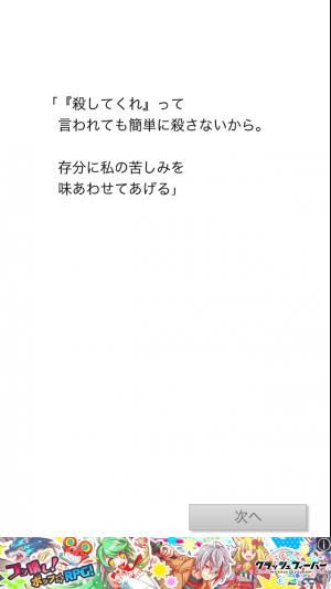 【実況】今からカレシを葬る2
