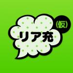 クリスマスに向けてのぼっち救済アプリ【リア充はじめました(仮)〜放置or既読?人気SNS風の恋愛ゲーム〜】
