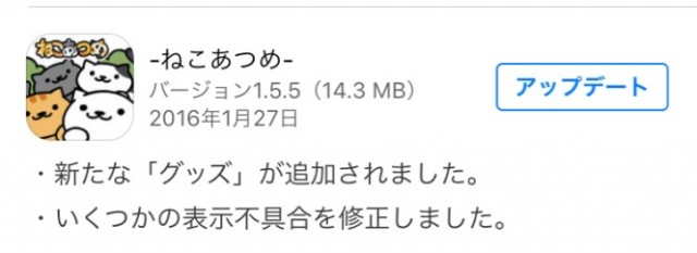 【攻略:ねこあつめ】ver1.5.5アップデート情報