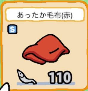 あったか毛布(赤)1