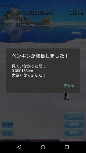 癒しのペンギン育成ゲーム3