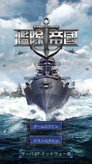 艦隊帝国1