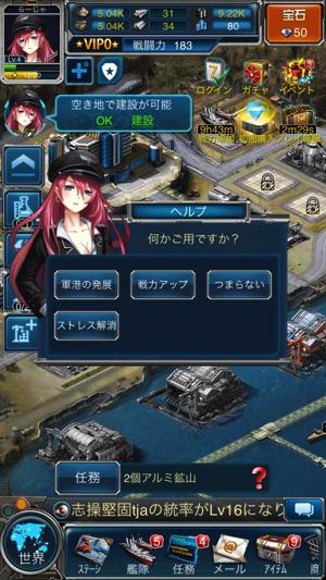 艦隊帝国10