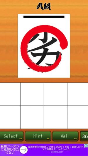 順番漢字パズル21