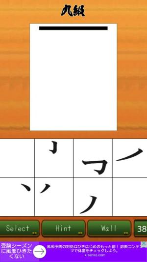 順番漢字パズル23