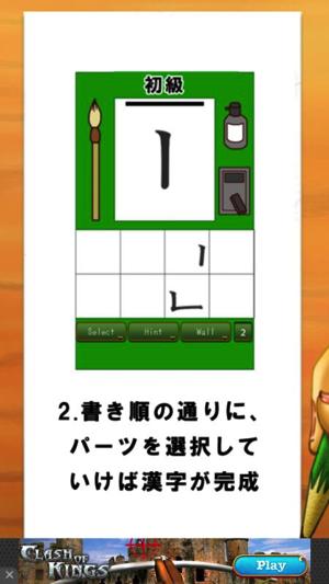 順番漢字パズル24