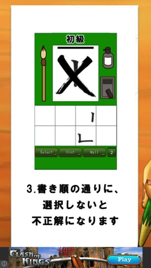 順番漢字パズル26